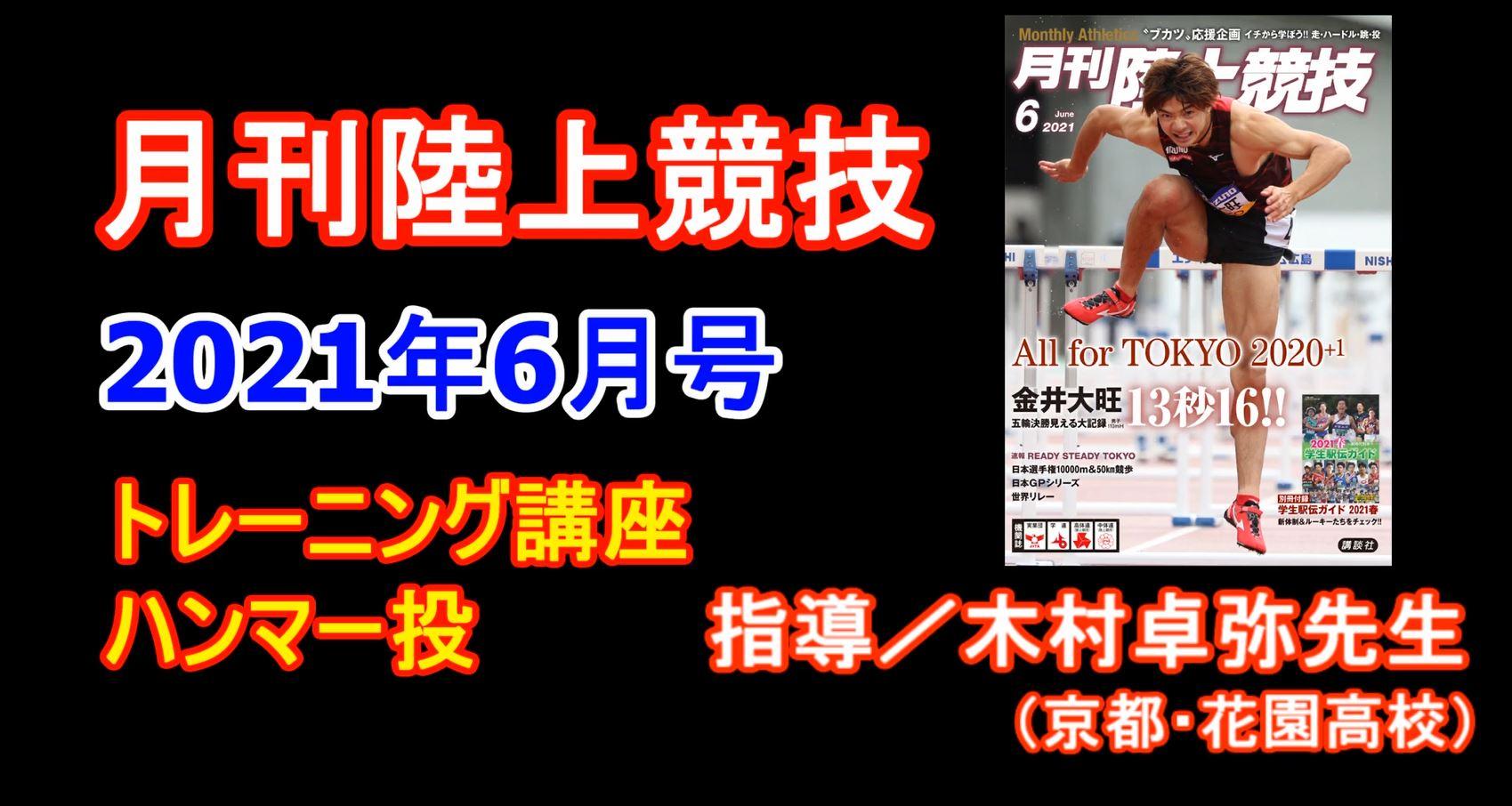 【トレーニング講座】ハンマー投(2021年6月号)/木村卓弥