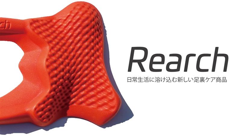【プレゼント】ミムラボの足裏ケア商品「Rearch(リアーチ)」/2021年6月号