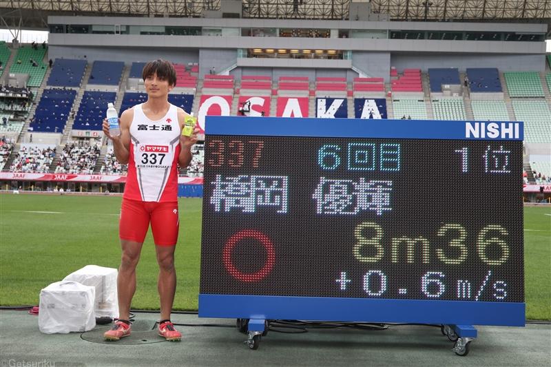 走幅跳・橋岡優輝が自己新の8m36!初オリンピック決め「メダル獲得」に向けて大ジャンプ披露/日本選手権