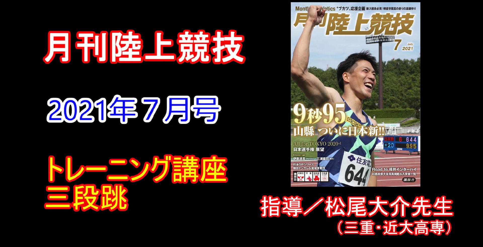 【トレーニング講座】三段跳(2021年7月号)/松尾大介