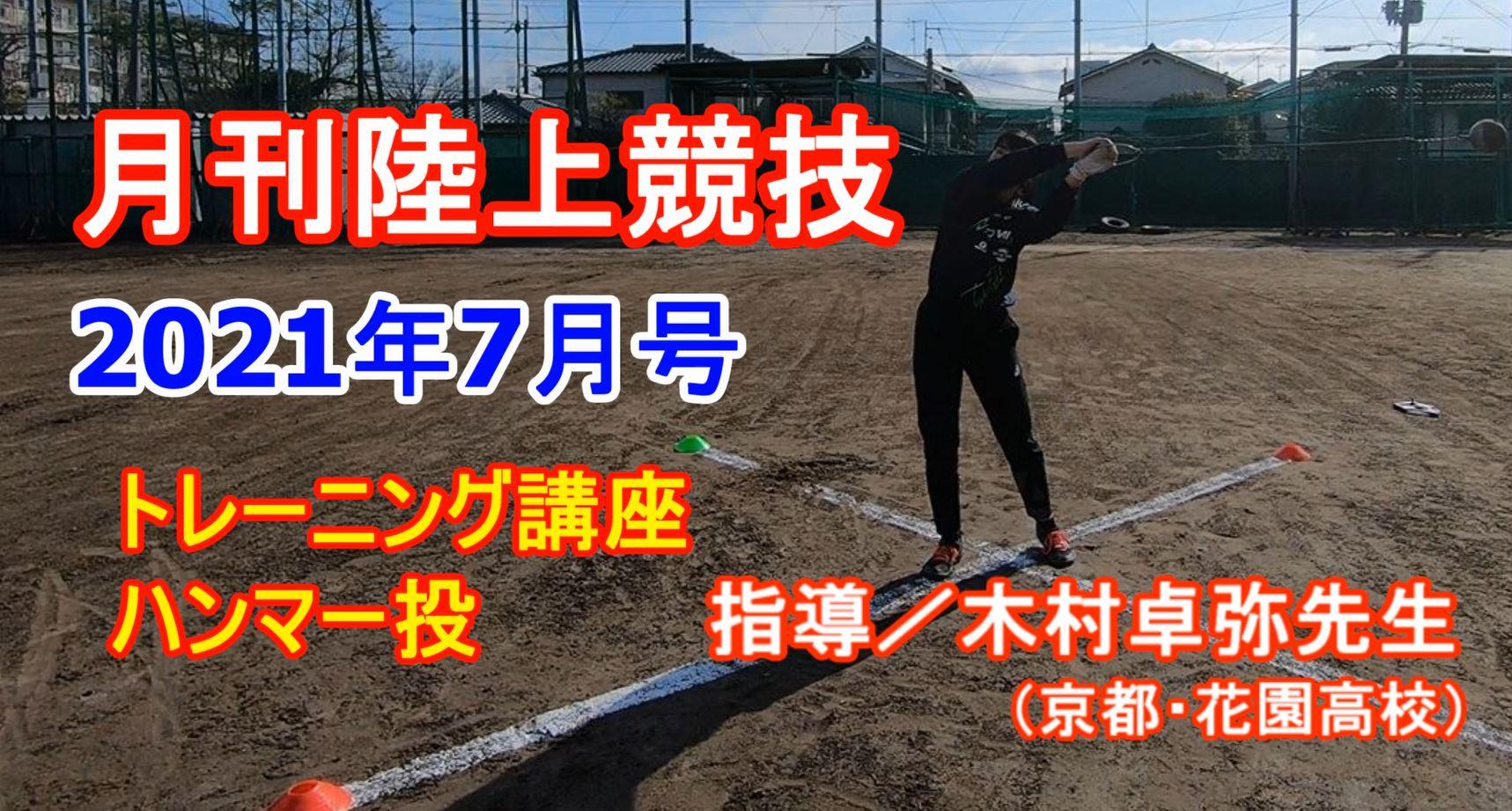 【トレーニング講座】ハンマー投(2021年7月号)/木村卓弥