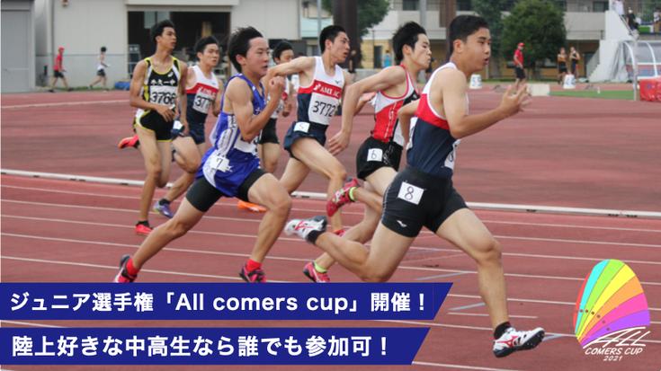 阿見ACがジュニア向け競技会を8月に開催 「ジュニア選手権大会All Comers Cup 2021」参加者募集中!/PR