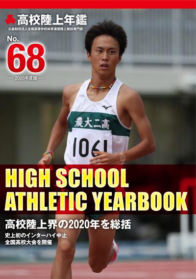 高校陸上年鑑 2020年度版(No.68)