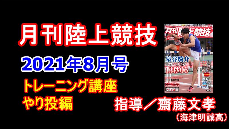 【トレーニング講座】やり投(2021年8月号)/齋藤文孝