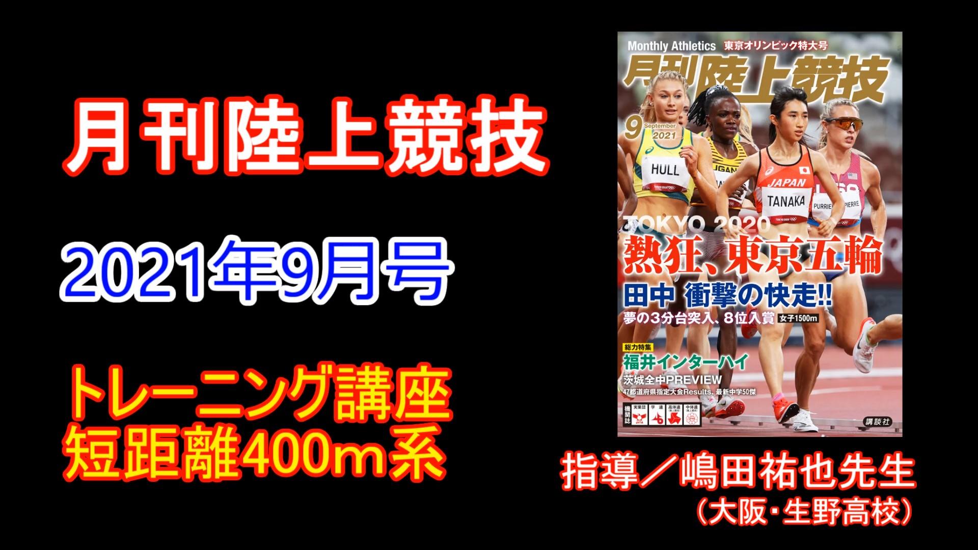【トレーニング講座】400m(2021年9月号掲載)