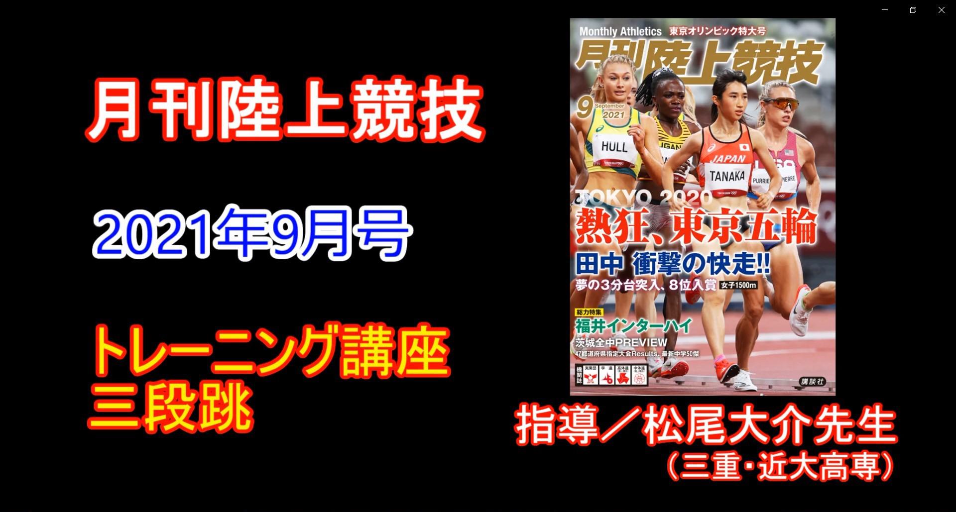 【トレーニング講座】三段跳(2021年9月号掲載)