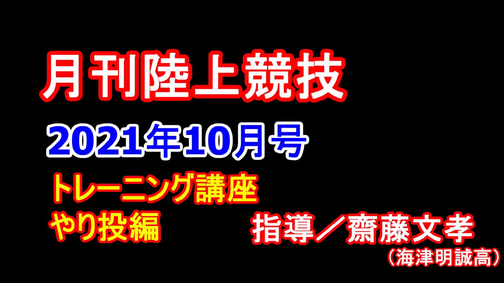 【トレーニング講座】やり投(2021年10月号)/齋藤文孝