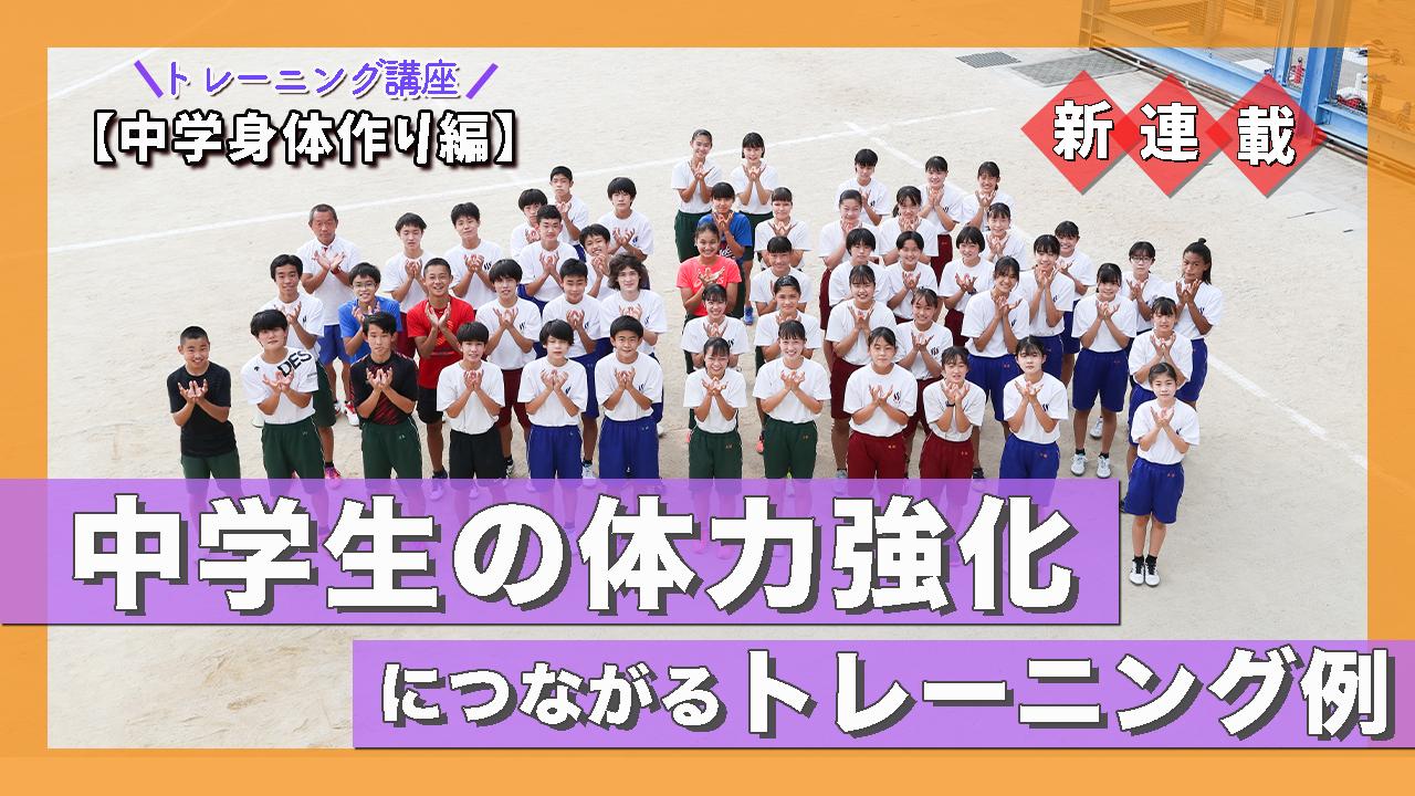 【トレーニング講座】 中学身体作り編(2021年10月号掲載)