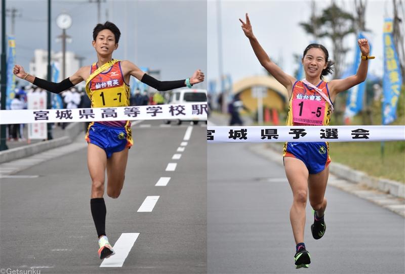 仙台育英が男女ともに30回目の優勝で全国へ 男子は2時間3分46秒、女子は1時間7分12秒/宮城県高校駅伝