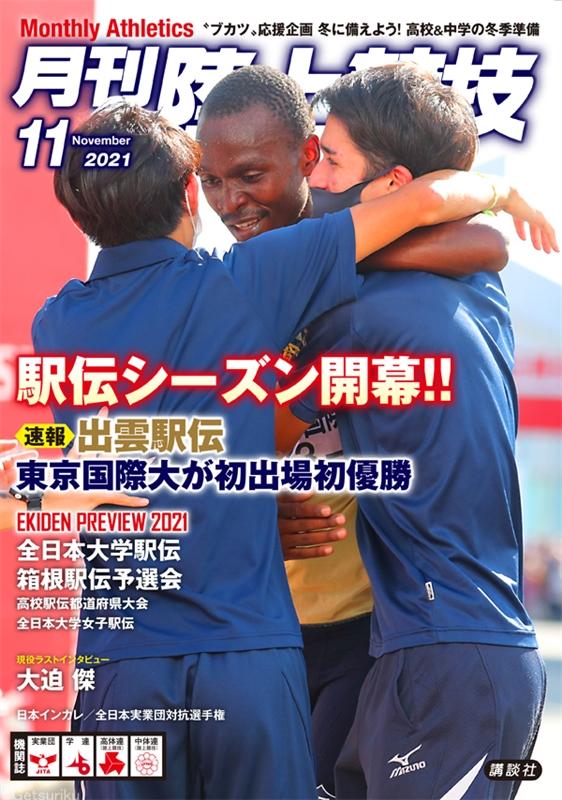 お詫びと訂正(月刊陸上競技2021年11月号)