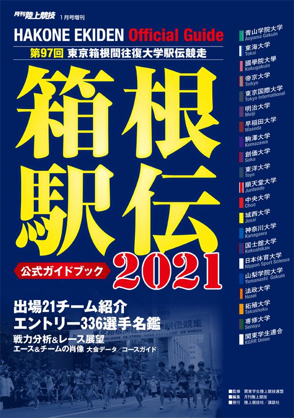 第97回(2021年) 箱根駅伝公式ガイドブック